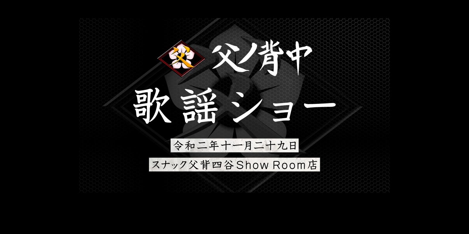父の背中 歌謡ショー2020年11月に開催決定!!(TOP)