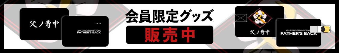 【数量限定】ファンクラブ会員限定グッズ販売開始!!